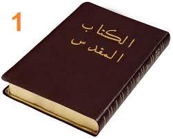 تحميل كتاب الانجيل